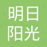 深圳市明日阳光网络科技有限公司