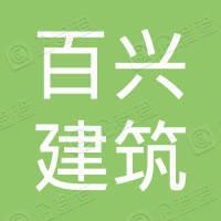 湖北省百兴建筑工程有限公司