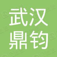 武汉鼎钧开拓者投资管理合伙企业(有限合伙)