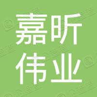 北京嘉昕伟业文化有限公司