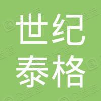 北京世纪泰格体育发展有限公司