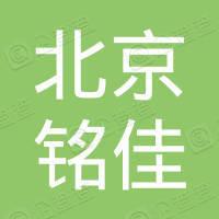 北京铭佳房地产经纪有限公司