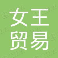 深圳女王贸易有限公司