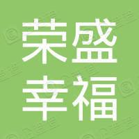 北京荣盛幸福物业管理有限公司