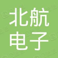 深圳市北航电子有限公司