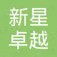 北京新星卓越置业咨询有限公司