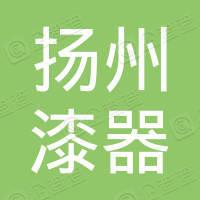 扬州漆器有限公司