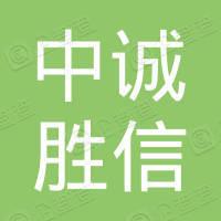 西咸新区沣西新城中诚胜信设备租赁服务部
