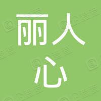 深圳市缤纷丽人心内衣有限公司