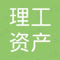 山东理工大学资产经营有限公司