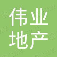 扬州伟业房地产开发有限公司