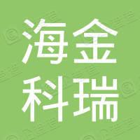 北京海金科瑞物业有限公司