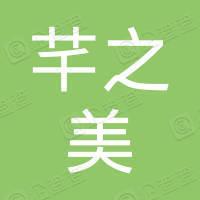 广州市芊之美服饰有限公司