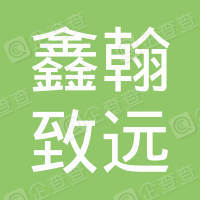 北京鑫翰致远上网服务有限公司