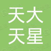 天津天大天星数讯科技有限公司阳泉分公司