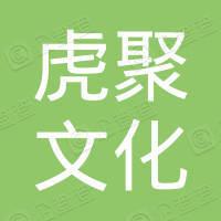 北京虎聚文化传播有限公司