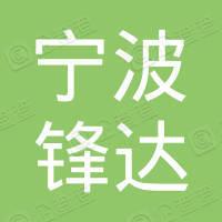 宁波锋达出租车有限公司