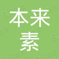 北京本来素餐饮管理有限公司