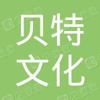 浙江贝特文化传播有限公司