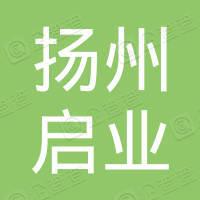 扬州启业房地产经纪有限公司