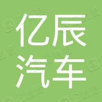 西安亿辰汽车租赁服务有限公司