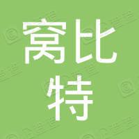 北京窝比特餐饮管理有限公司