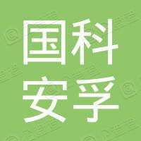 国科安孚创业投资(枣庄)合伙企业(有限合伙)