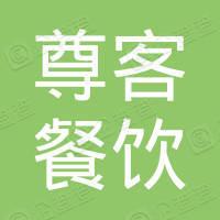 北京新天众乐餐饮管理有限公司