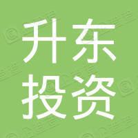 北京升东投资控股有限公司