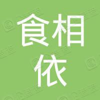 北京食相依餐饮管理有限公司
