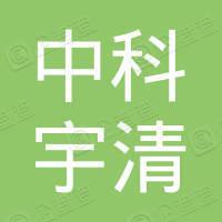 北京中科宇清环保有限公司
