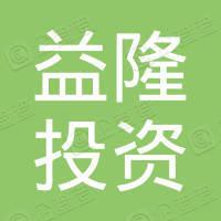 益隆投资(北京)有限公司
