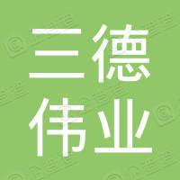 北京三德伟业医疗投资管理有限公司