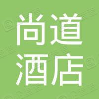 扬州市尚道酒店投资管理有限公司