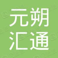 元朔汇通资本管理(北京)有限公司