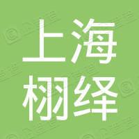 上海栩绎文化创意中心