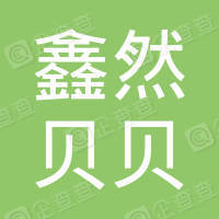 北京鑫然贝贝艺术培训中心