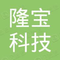 广州隆宝科技技术有限公司