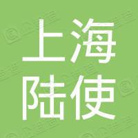 上海陆使企业管理咨询服务中心(有限合伙)