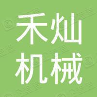 上海禾灿机械加工厂
