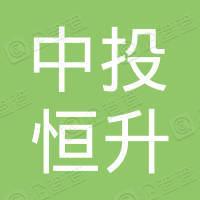 中投恒升基金管理(北京)有限责任公司