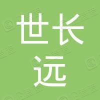 北京世长远企业管理有限公司