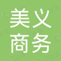上海美义商务咨询中心