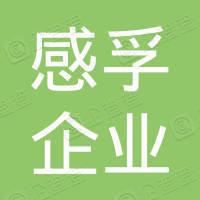 上海感孚企业管理中心(有限合伙)