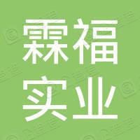 上海霖福实业有限公司