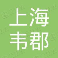 上海韦郡企业管理服务中心