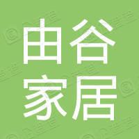 上海由谷家居用品有限公司