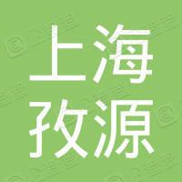 上海孜源商务服务中心
