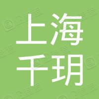 上海千玥管理咨询合伙企业(有限合伙)