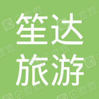 上海笙达旅游发展有限公司